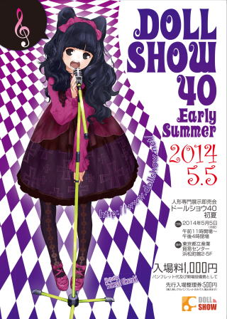dollshow40_flyer_omote.jpg