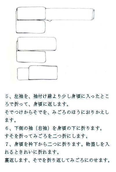 着物文章3