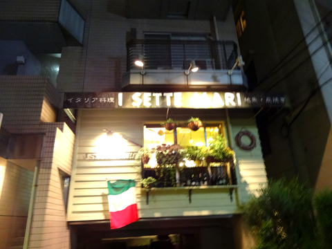 恵比寿のイタリアンレストランI SETTE MARI(イ・セッテ・マーリ)