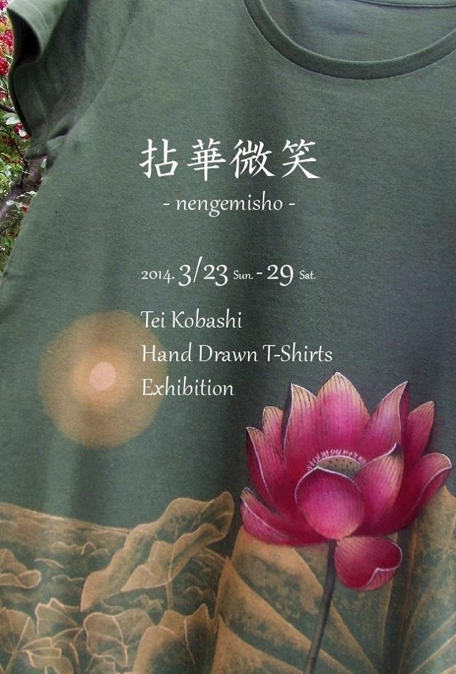 Tei Kobashi 手描きTシャツ展