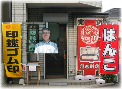 東久留米市の印鑑・はんこ・印刷専門店【光秋堂】店舗外観
