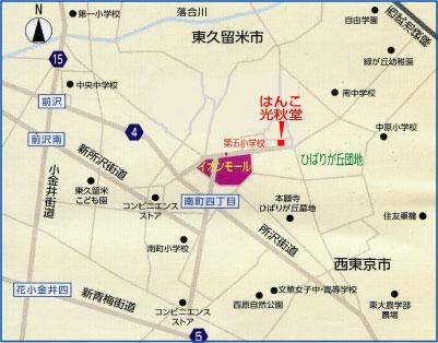 久留米市の印鑑・はんこ・印刷専門店【光秋堂】地図