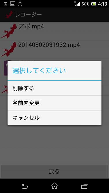Screenshot_2014-08-02-04-13-36.png