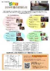 20140614夏休み特別号
