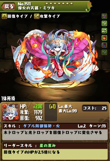 mitsuki_01.png