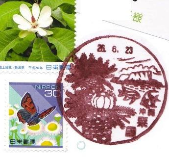 沖縄県 粟国郵便局 風景印 - スタンプ・風景印 PSYのブログ