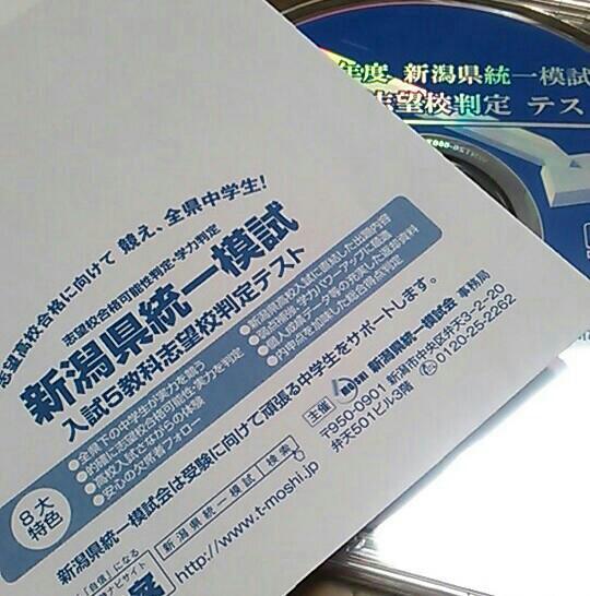 模試 統一 新潟 県 新潟県統一模試会 (新潟市中央区 教育材料販売,模擬テストサービス