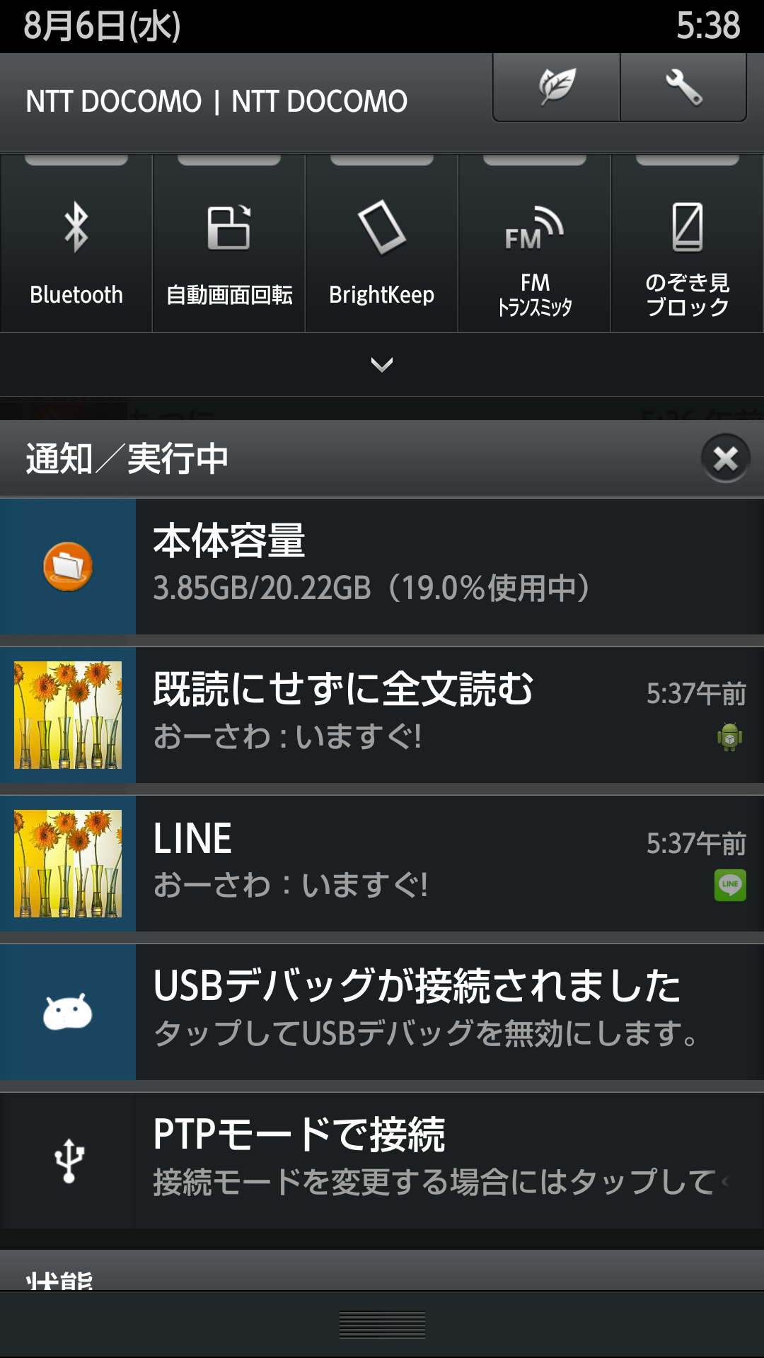 Screenshot_2014-08-06-05-38-33.png