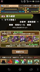 20140208 230911