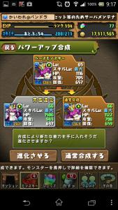 20140307 091744