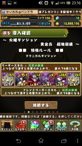 20140311 231703