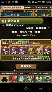 20140321 182302