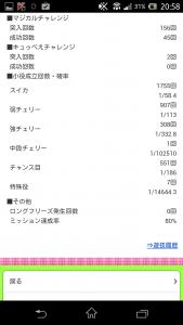 20140321 205852
