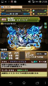 20140323 213641