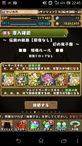 20140326 224534