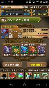 20140410 223135