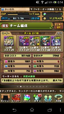 20140520 001447