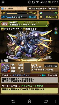 20140529 231706