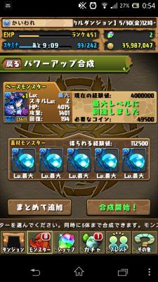 20140603 005441