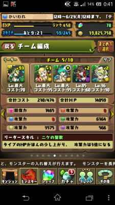 20140622 004139