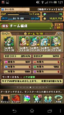20140622 012152