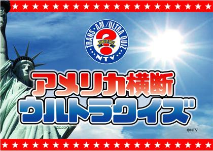 アメリカ横断ウルトラクイズ・ロゴ