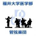 福井大学医学部管弦楽団