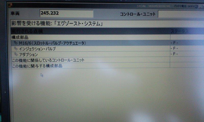 BENZ_B_CLASS_ERROR02.jpg