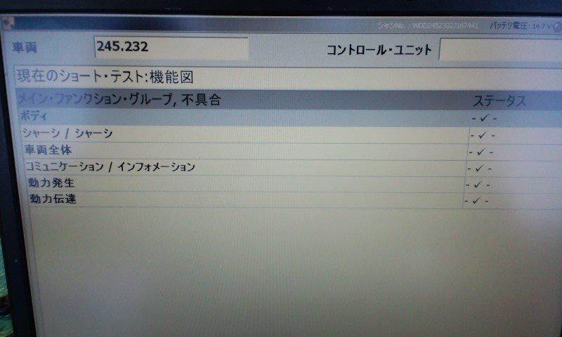 BENZ_B_CLASS_ERROR05.jpg