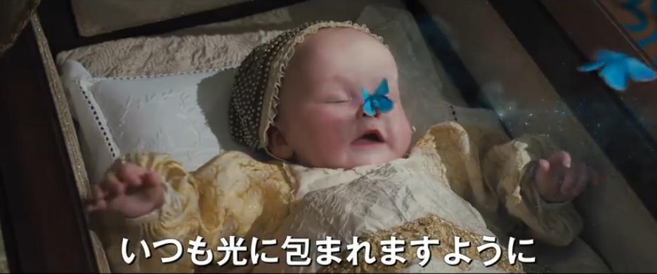 マレフィセント 赤ちゃんと青い蝶々