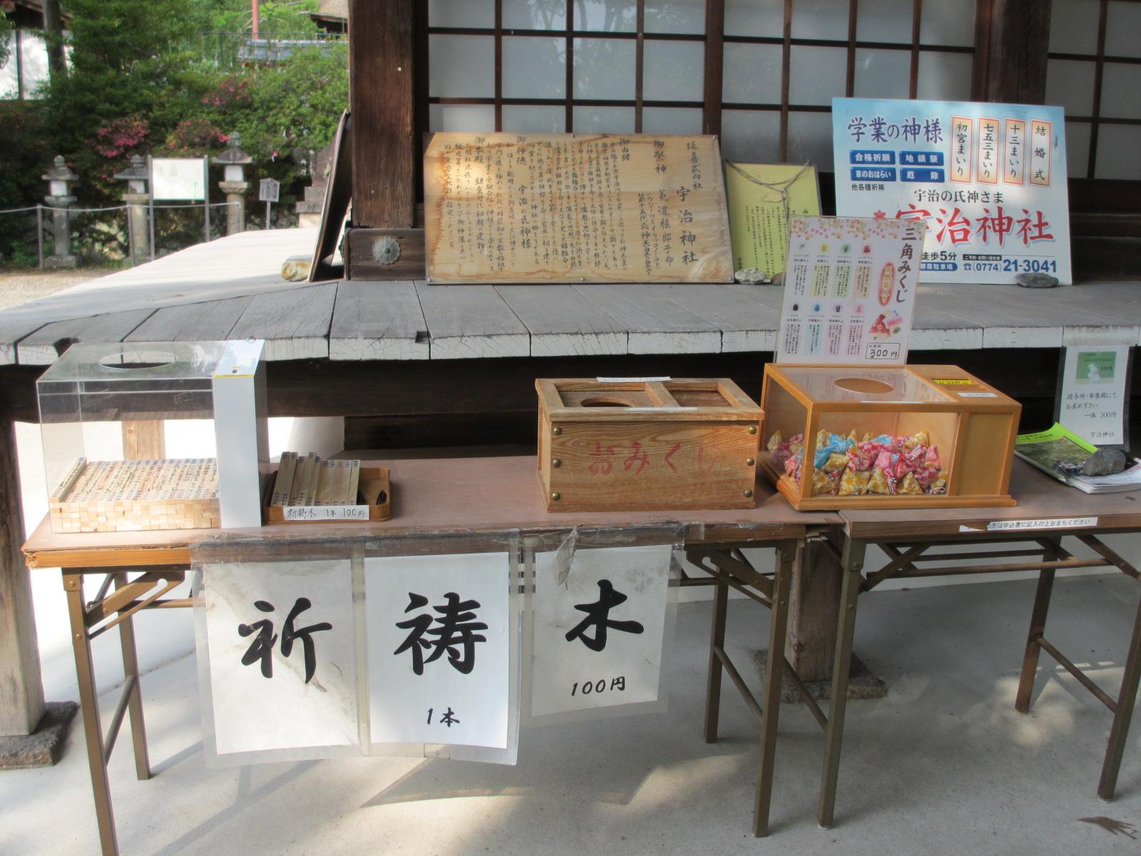 宇治神社-8