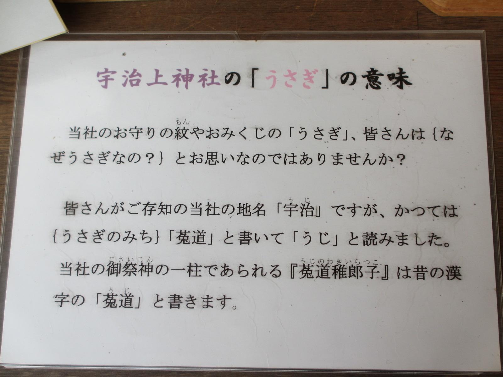 宇治上神社-11