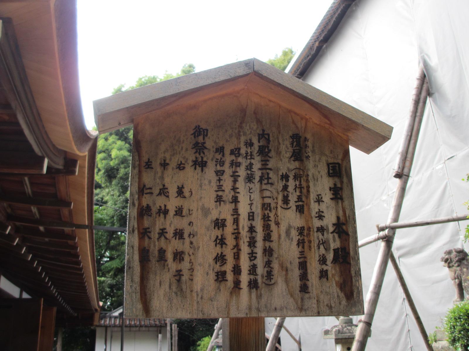 宇治上神社-16