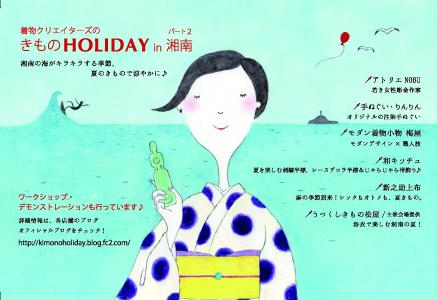 きものHOLIDAY