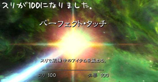 skyrim_ss917_2014081015181985b.jpg