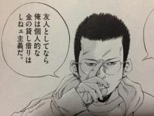 菊田慎也 おかね