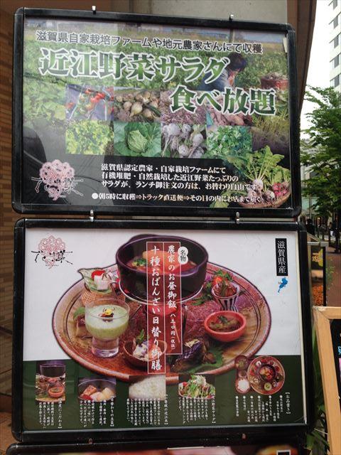 近江野菜サラダ食べ放題&10種類のおばんざいも! ご近所探訪 その131