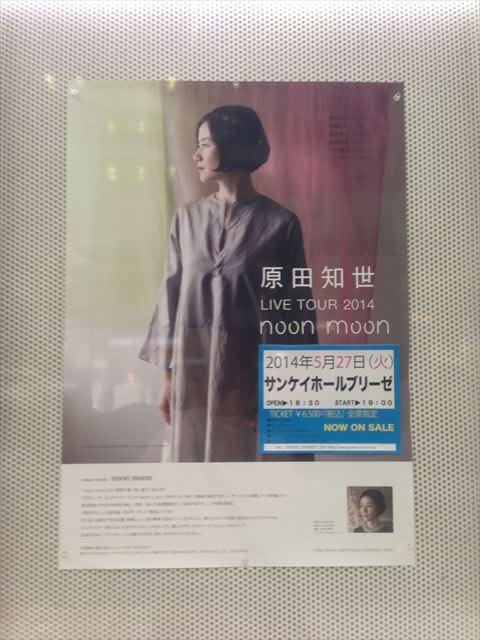 """磨き続けてたどり着いた純度 ~原田知世さんLIVE TOUR 2014""""noon moon"""""""