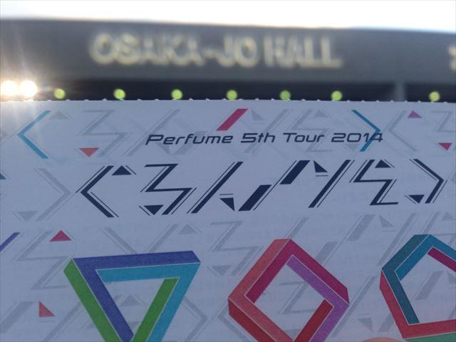 エンタな一日 Part2 やっぱ大阪!?で、Perfumeは最高! 5th Tour 「ぐるんぐるん」