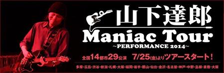 tatsu_yamashita_maniac_tour2014_R.png