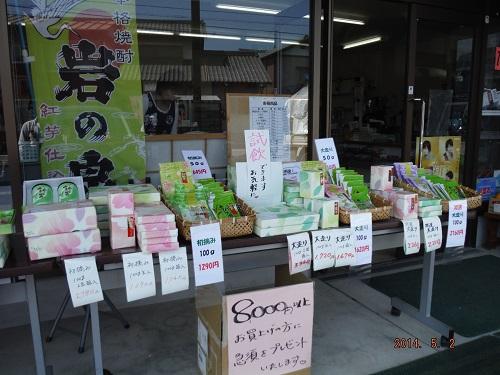 2014sakaguti-sinntya-yasuisann-2.jpg