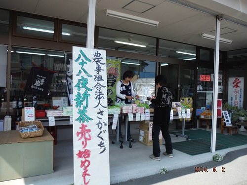 2014sakaguti-sinntya-yasuisann.jpg