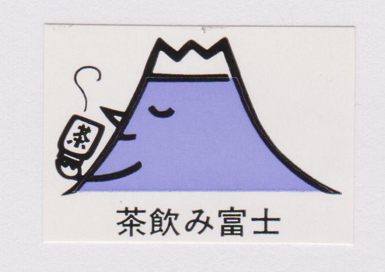 tyanomifuji-3.jpeg
