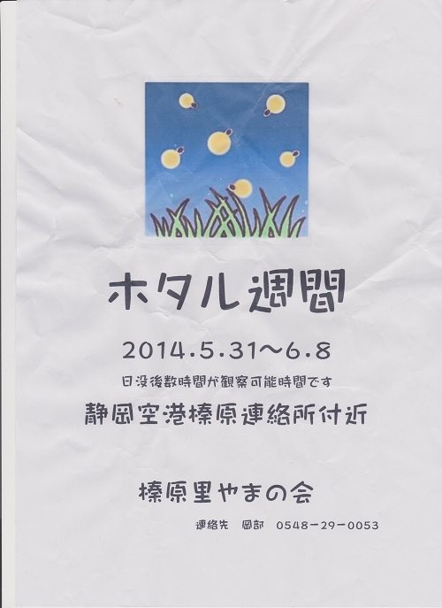 hotaru-posuta-2014.jpg