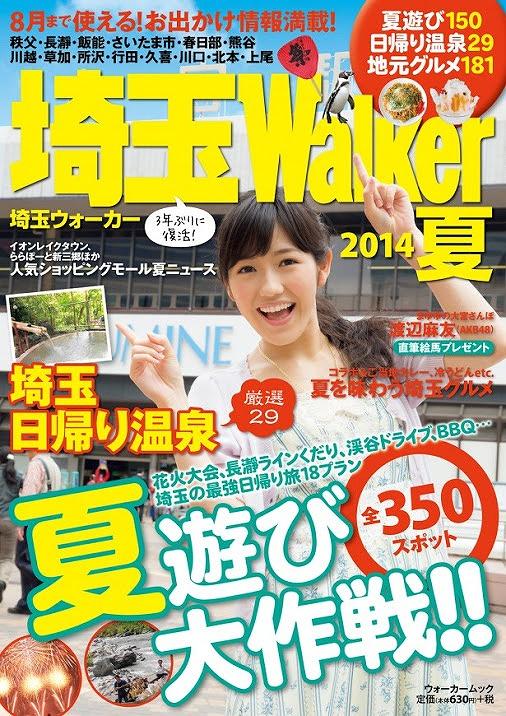 埼玉Walker 2014年夏 発売されました\(^o^)/