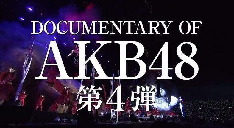 新予告/DOCUMENTARY OF AKB48 The time has come【動画】