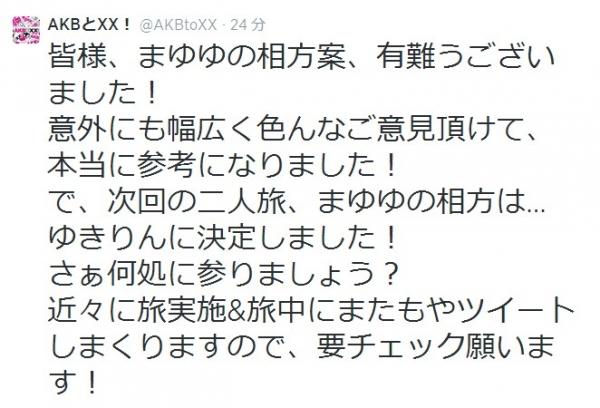 mayuyuki.jpg