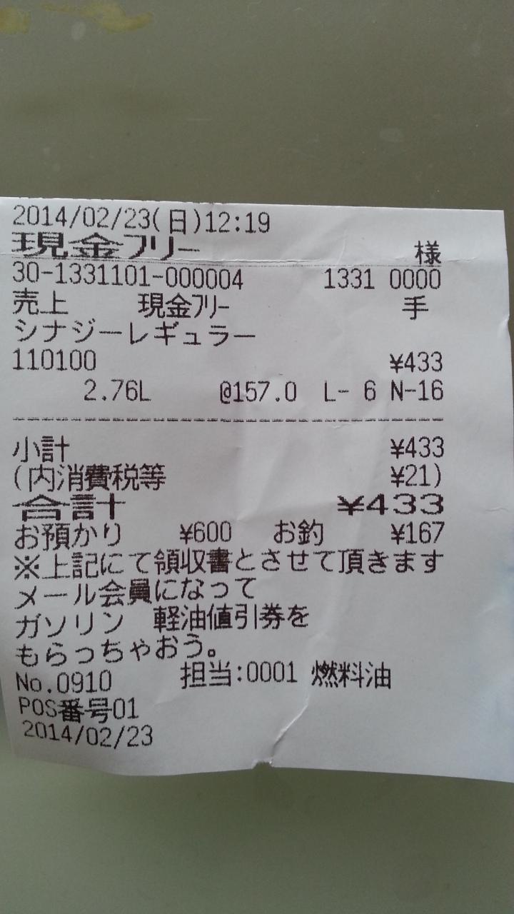 20140223_122547.jpg
