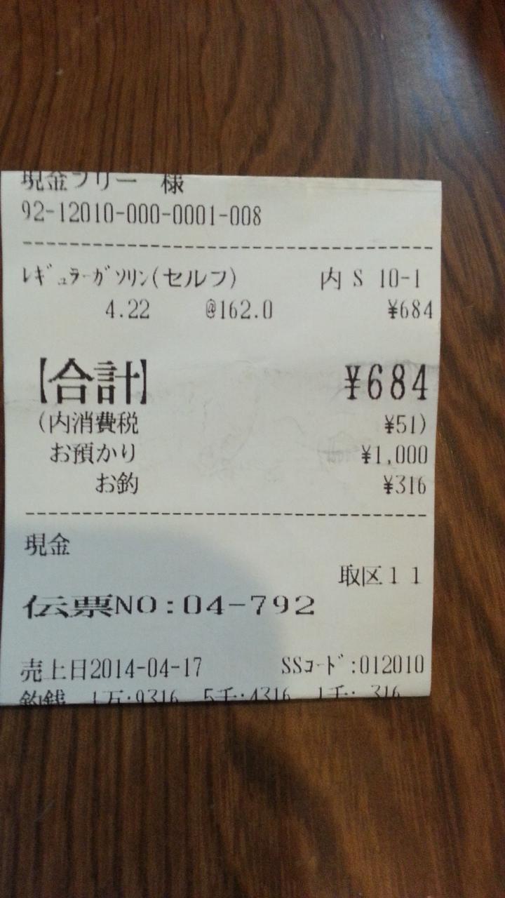 20140417_173013.jpg