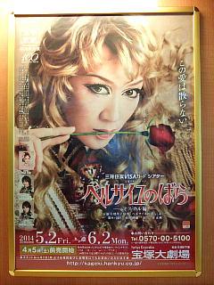 140531_2240宝塚大劇場「宙組公演・ベルサイユのばら」ポスター